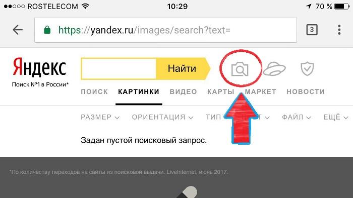 Поиск по картинке Яндекс с телефона
