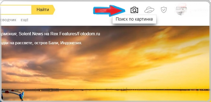 Поиск по картинке от Яндекс