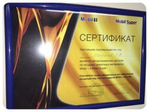 Сертификат соответствия масла Mobil