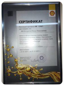 Сертификат соответствия масла Шелл