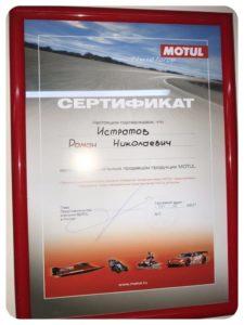 Сертификат соответствия масла Motul