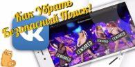 Как на iPhone Убрать Безопасный поиск в Вконтакте