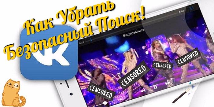 Убрать безопасный поиск видео на Айфоне в Вконтакте