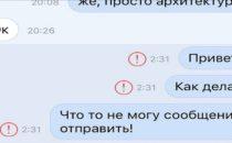Почему не могу отправить сообщение Вконтакте