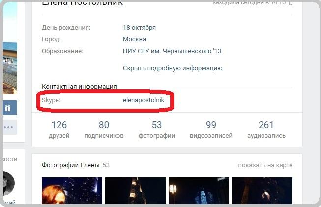 Скайп Вконтакте для того чтобы узнать номер страницы
