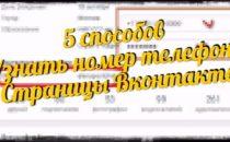 Как узнать номер телефона страницы Вконтакте