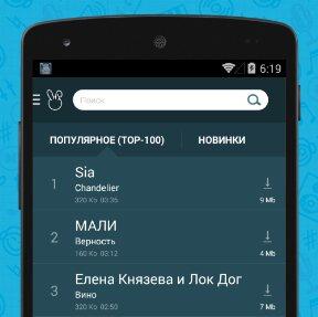 Музыка ВК Android Зайцев от Zaycev(от Russian Media System)