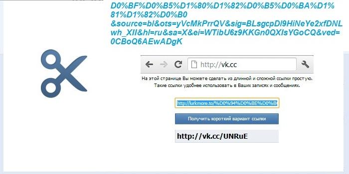 Как Сократить Ссылку в ВК - Короткий Адрес