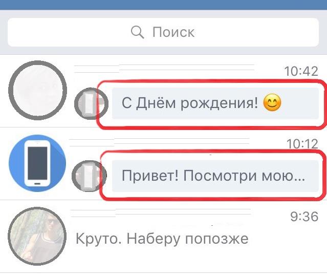 Как посмотреть непрочитанные сообщения Вконтакте с телефона