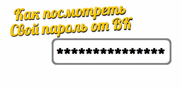 Как посмотреть свой пароль от Вконтакте