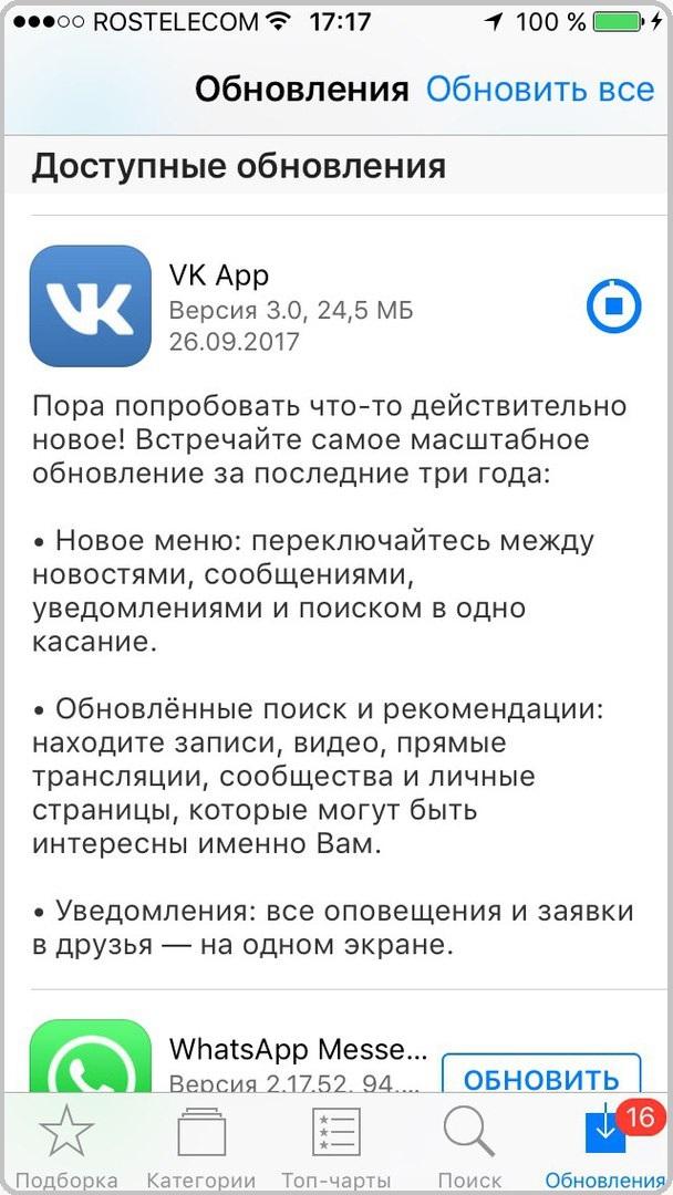 Обновление Мобильного ВК приложения на Андроид и Айфон