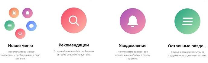 Обновление дизайна и функционала приложения VK
