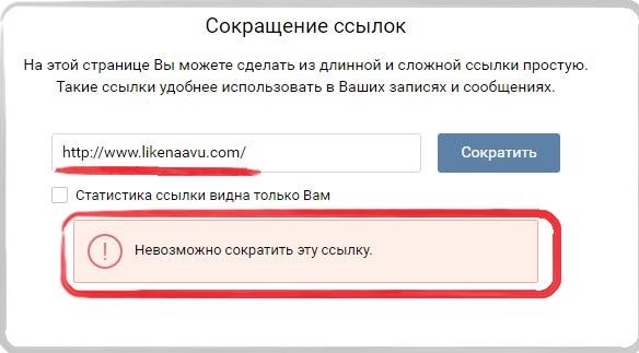 Сокращение ссылки в Вконтакте, чтобы она не блокировалась