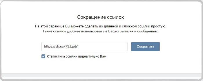 Сократить ссылку в ВК, сервис vk cc