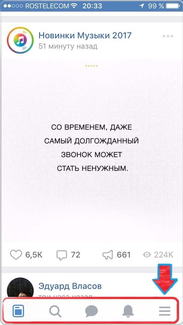 Удобный интерфейс нового мобильного приложения VK