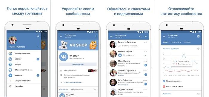 VK Admin для Андроид приложение