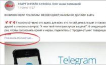 Пост «с обрывом» в Вконтакте