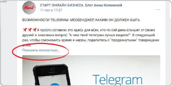 Пост с обрывом в вконтакте