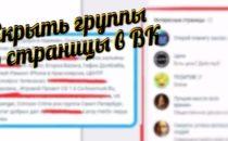 Как скрыть свои группы в Вконтакте
