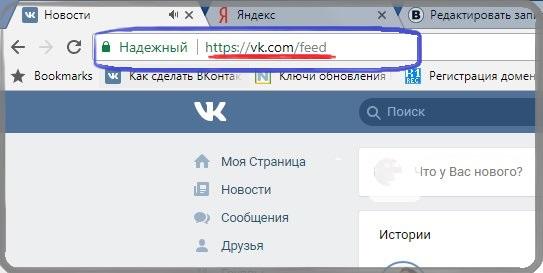 Адресная строка с URL vk.com защита от фишинга