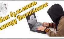 Как взломать страницу Вконтакте