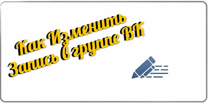 Как изменить запись группы Вконтакте