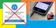 Как обойти ограничение музыки Вконтакте