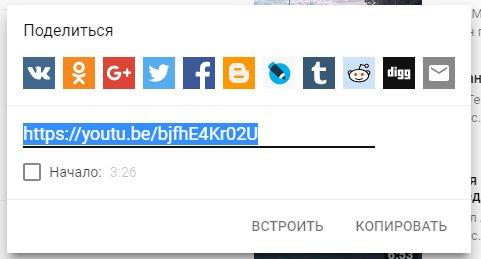 Кнопка поделиться видео с Ютуба в ВК