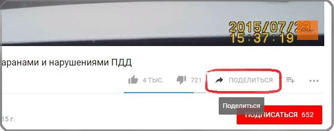 Кнопка поделиться видео