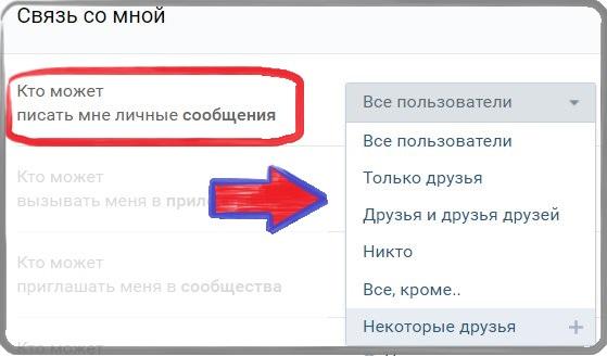 Настройка приватности в сообщениях, кто может мне написать, Закрыть Сообщения ВК