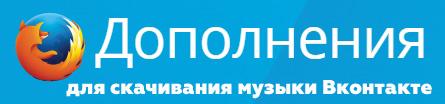 Плагины Mozilla Firefox для скачивания музыки из ВКонтакте