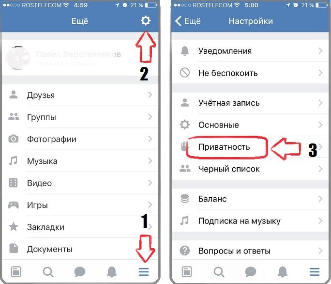 Настройки приватности сообщений в мобильном приложении ВК