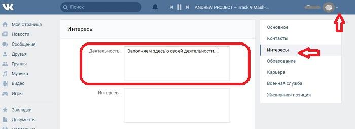 Редактировать свою деятельность в профиле соц. сети Вконтакте