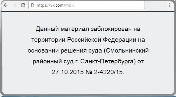 Блокировка группы MDK в 2015 году
