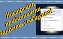 Как закрыть личные сообщения Вконтакте