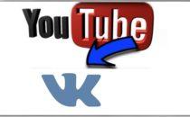 Как добавить видео с ютуба в ВК