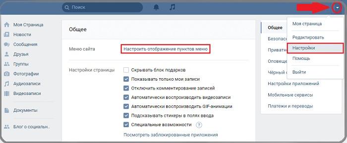 Добавить закладки в меню Вконтакте