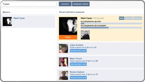 Кого лайкает человек Вконтакте, как узнать