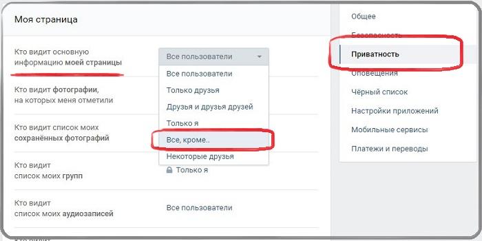 Настройка приватности, кто видит моё семейное положение в Вконтакте