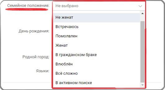 Настройка семейного положения в Вконтакте