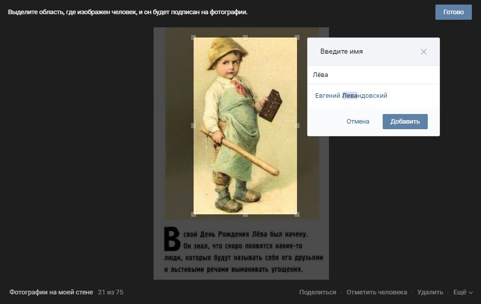 Процесс отметки человека на фото в ВК