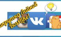 Накрутка лайков Вк (Вконтакте) бесплатно и онлайн