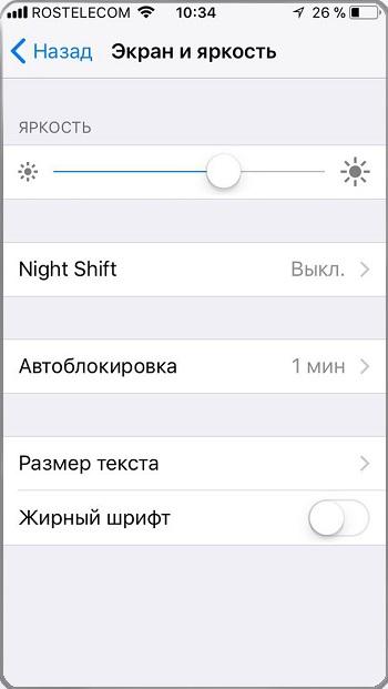 Убрать блокировку экрана на Айфоне