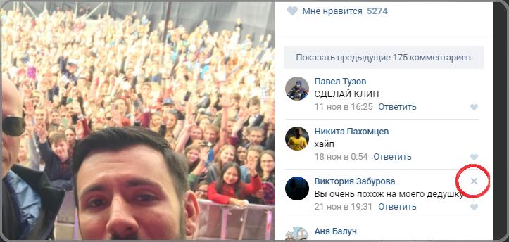 Удалить комментарии к фотографии странице ВК