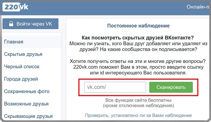 220vk сервис по поиску скрытых друзей
