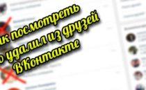Кто удалил меня из друзей ВКонтакте