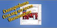 Как узнать ссылку на пост Вконтакте