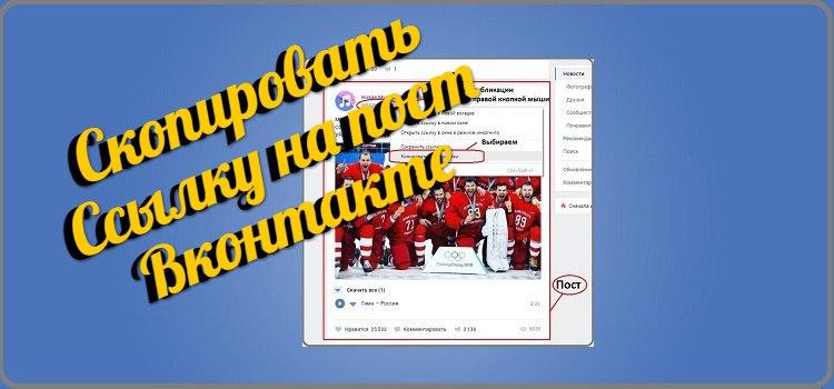 Как сделать ссылку на пост вконтакте фото 644