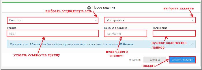 задание для раскрутки группы вконтакте