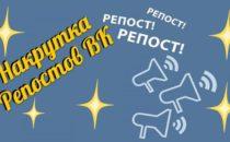 Накрутка репостов Вконтакте